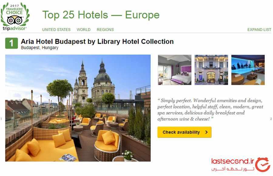 با بهترین هتل اروپا آشنا شوید + تصاویر          
