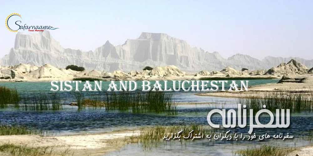 سفرنامه سیستان و بلوچستان
