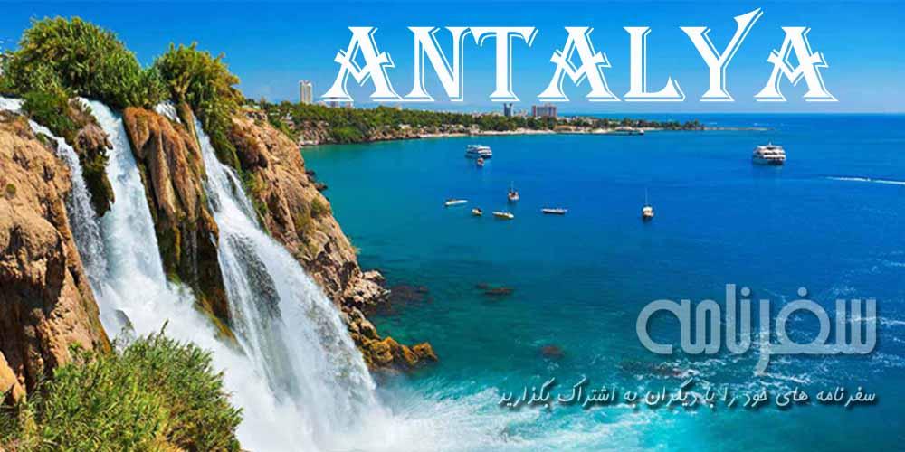 سفرنامه آنتالیا