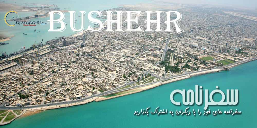 سفرنامه بوشهر