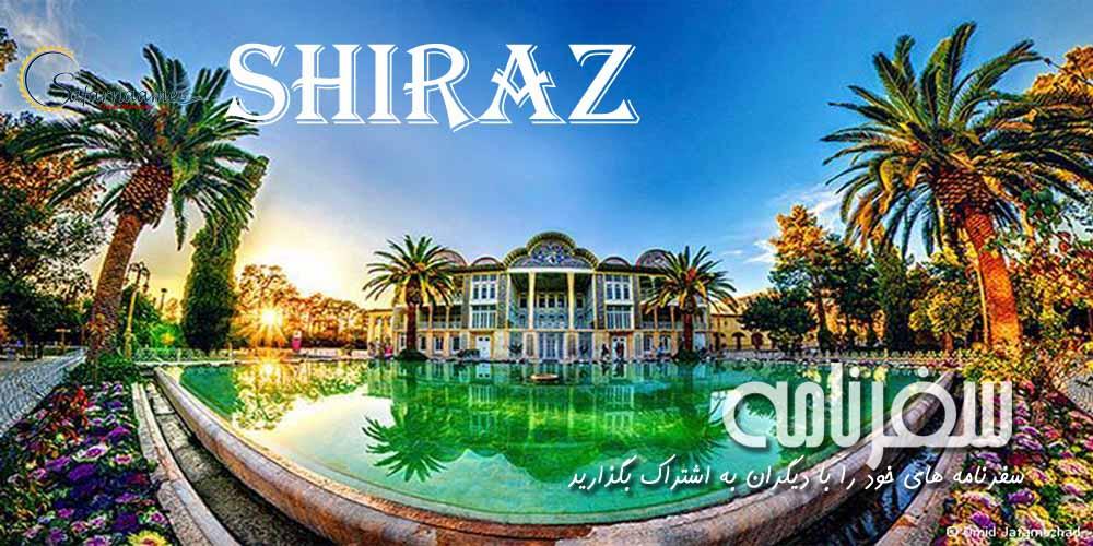 سفرنامه شیراز