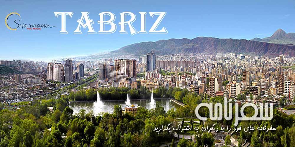 سفرنامه آذربایجان شرقی