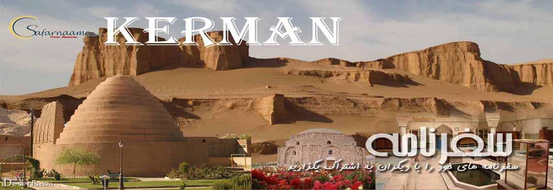 سفرنامه کرمان
