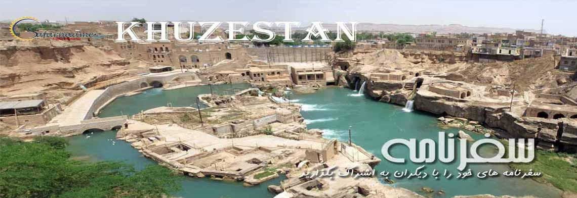 سفرنامه خوزستان