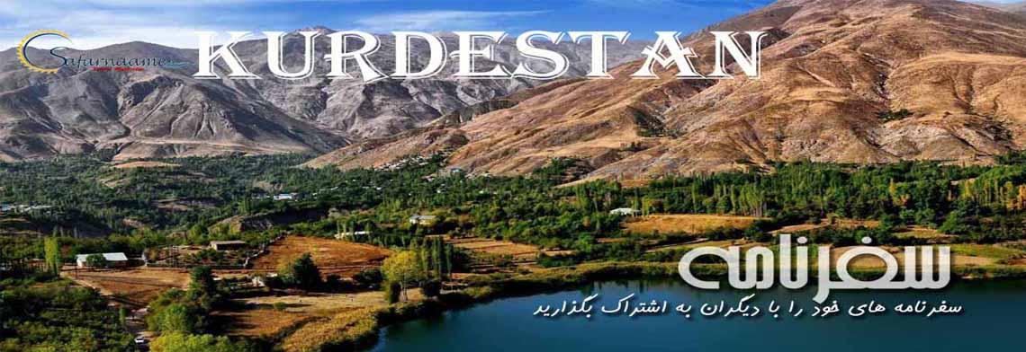 سفرنامه کردستان