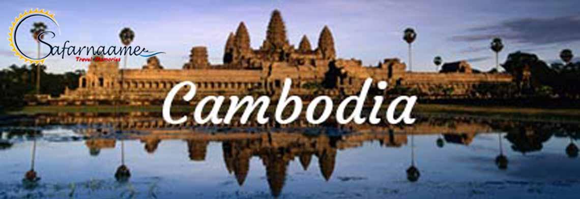 سفرنامه کامبوج