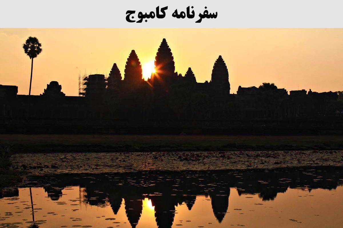 cambodia-diary