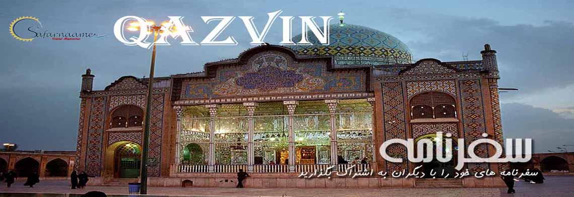 سفرنامه قزوین