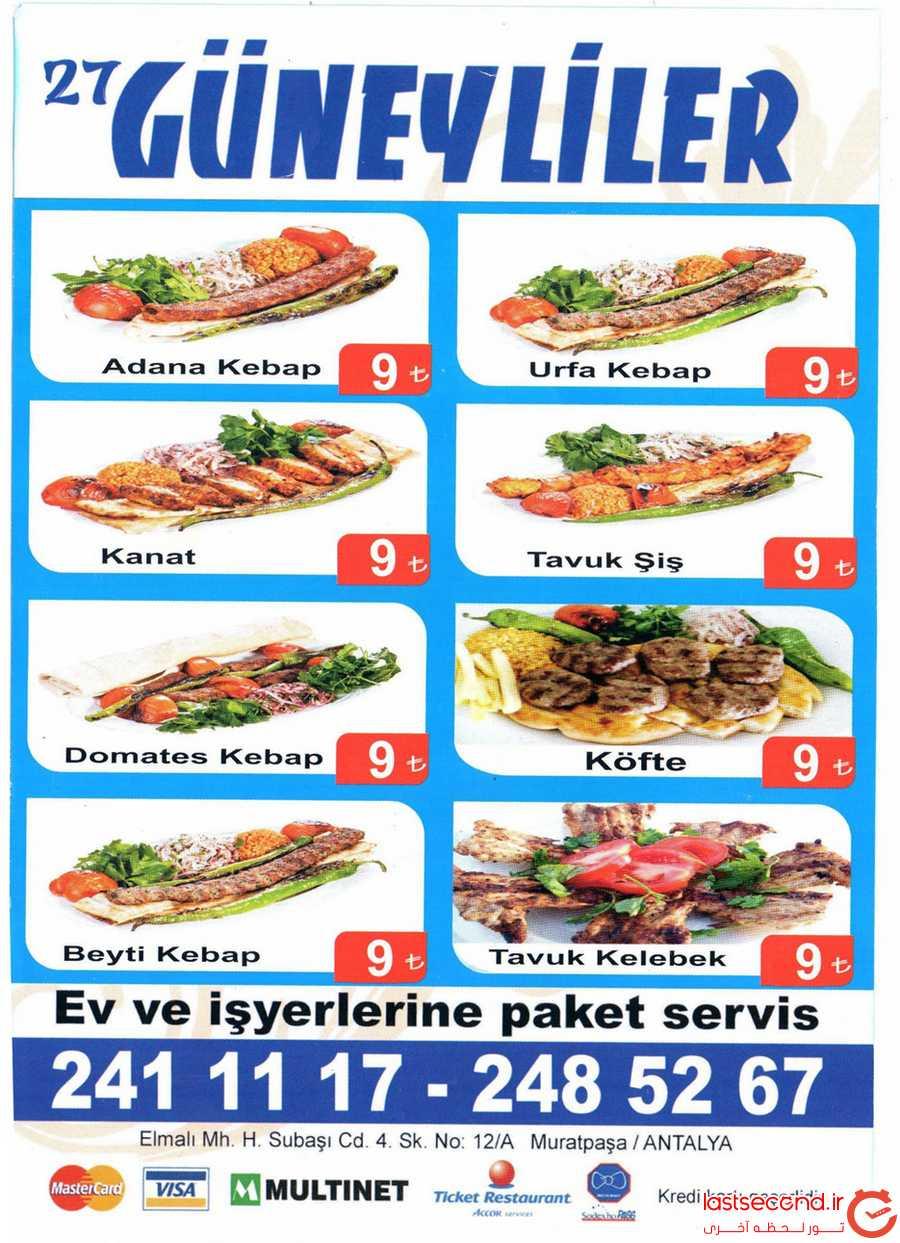 لیست قیمت غذاها