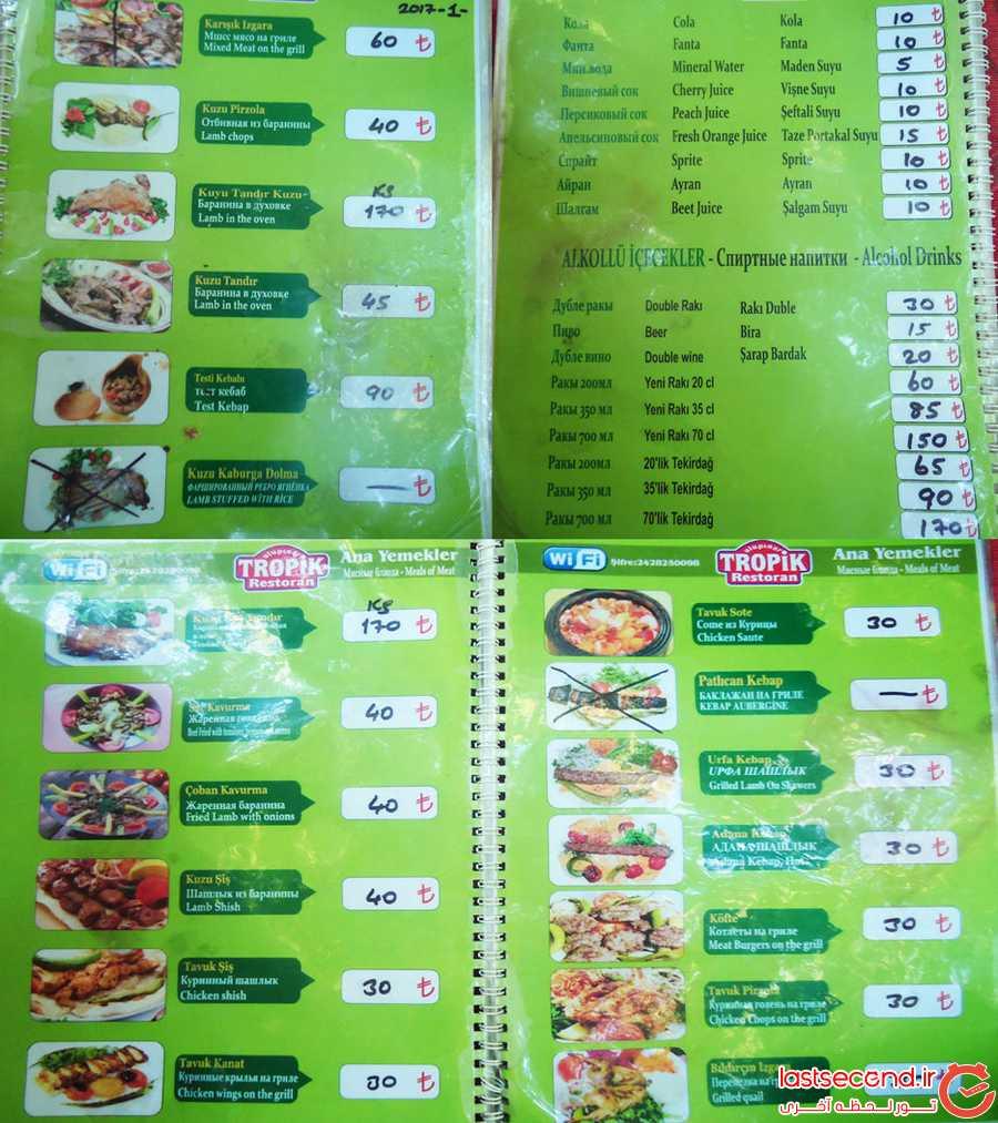 منو و قیمت غذاهای رستوران ها