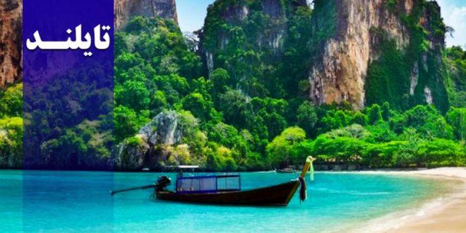 راهنمای تایلند