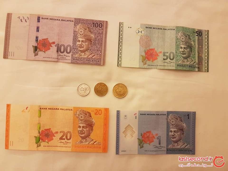 پول مالزی