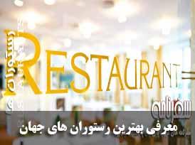 بهترین رستوران های جهان