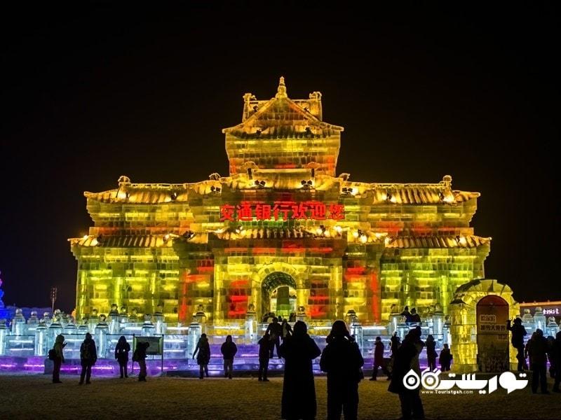 هاربین (Harbin) در کشور چین