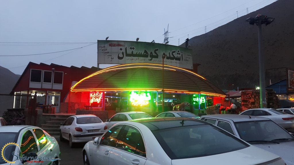 آش کندوان چالوس در سایت سفرنامه