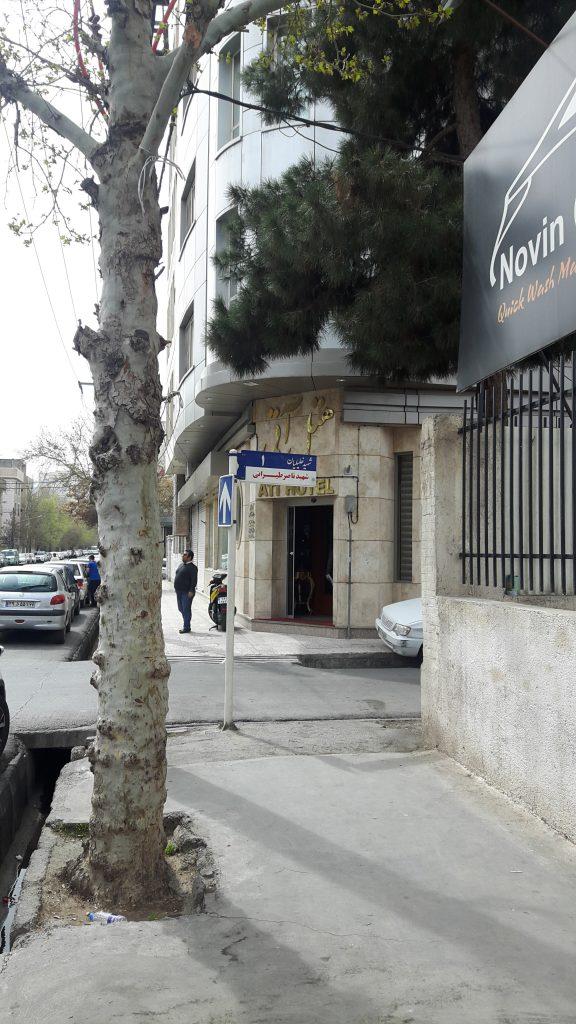 درب ورودی هتل آتی مشهد