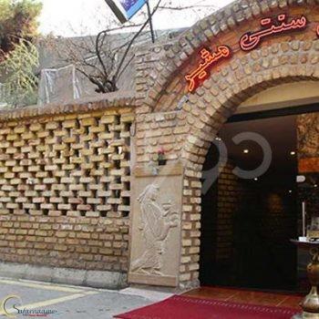 باغ رستوران مشیر