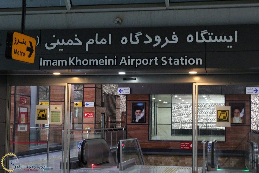 ایستگاه فرودگاه امام خمینی