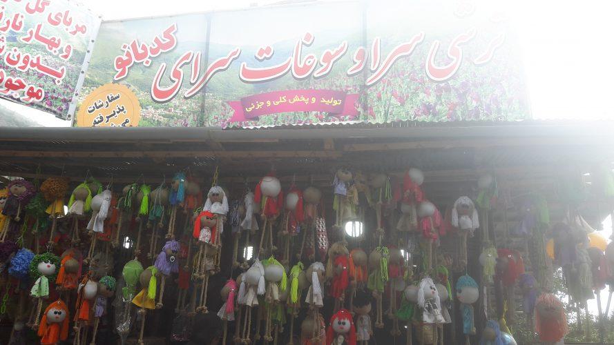 سوغات سرای کدبانو جواهرده