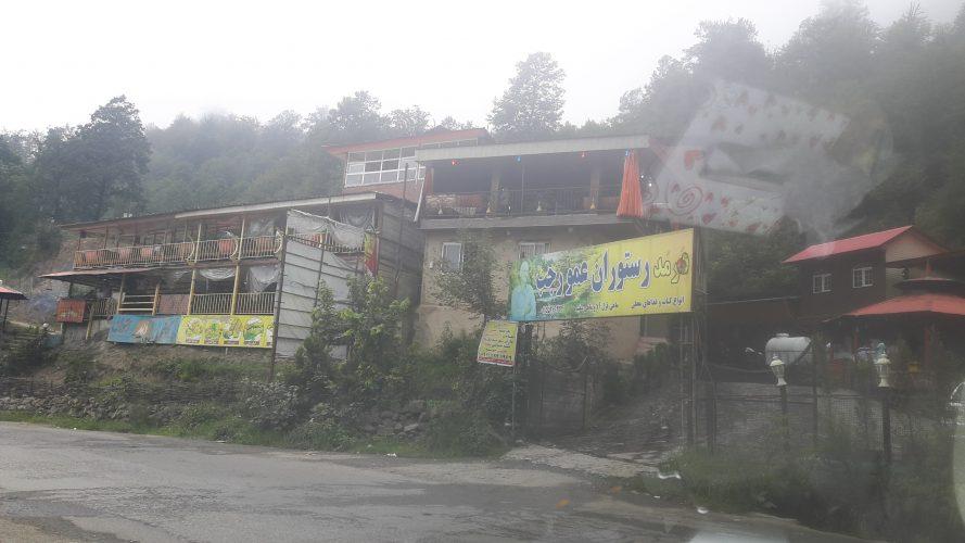 رستوران سنتی عمو رجب جواهرده